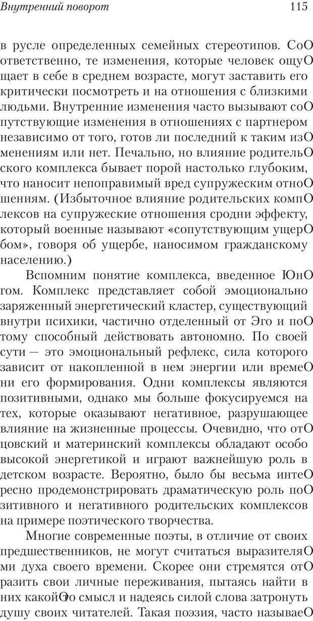 PDF. Перевал в середине пути. Холлис Д. Страница 113. Читать онлайн
