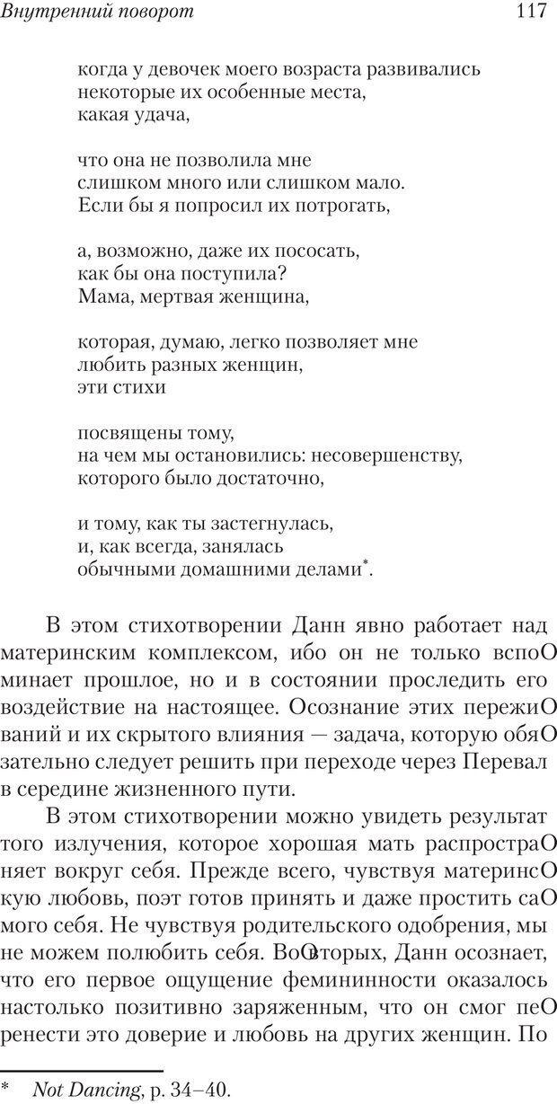 PDF. Перевал в середине пути. Холлис Д. Страница 115. Читать онлайн