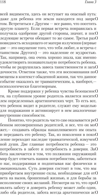 PDF. Перевал в середине пути. Холлис Д. Страница 116. Читать онлайн