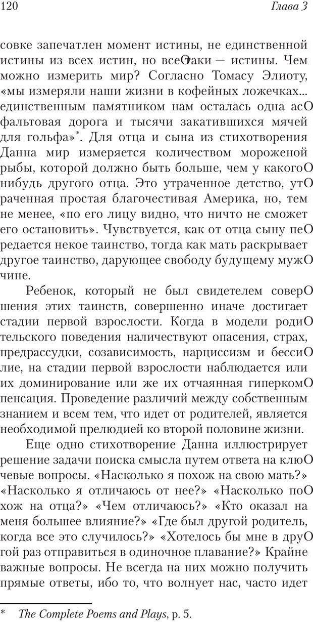 PDF. Перевал в середине пути. Холлис Д. Страница 118. Читать онлайн