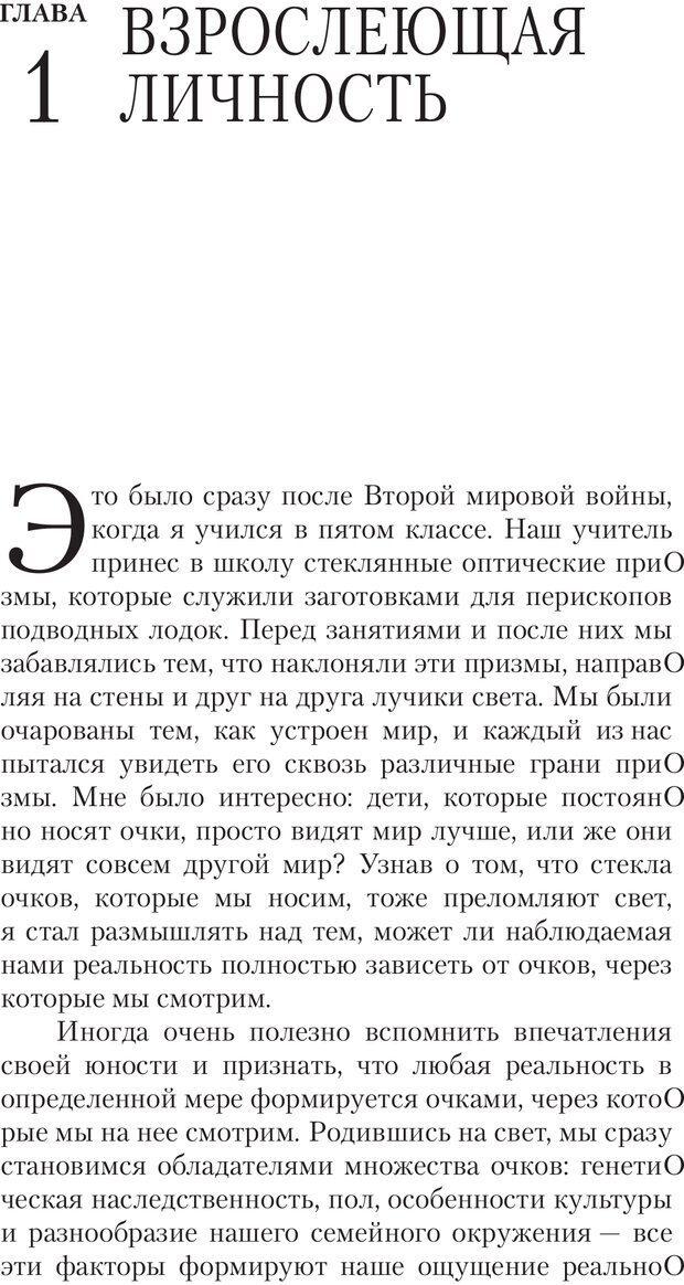 PDF. Перевал в середине пути. Холлис Д. Страница 12. Читать онлайн