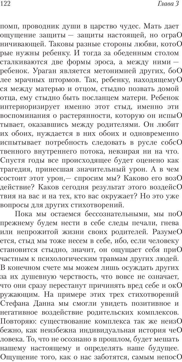 PDF. Перевал в середине пути. Холлис Д. Страница 120. Читать онлайн