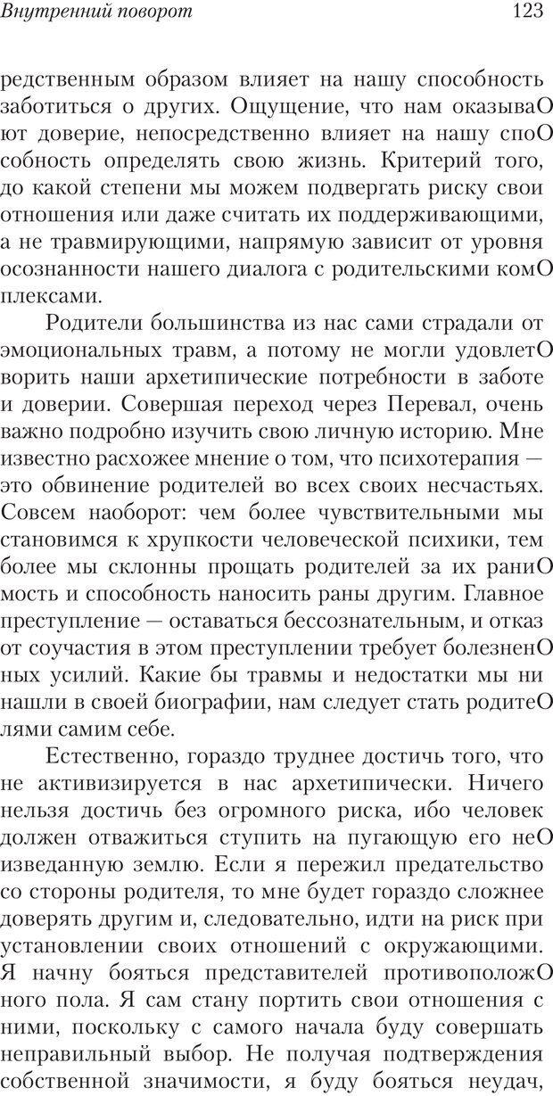 PDF. Перевал в середине пути. Холлис Д. Страница 121. Читать онлайн