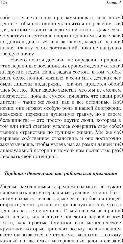 PDF. Перевал в середине пути. Холлис Д. Страница 122. Читать онлайн