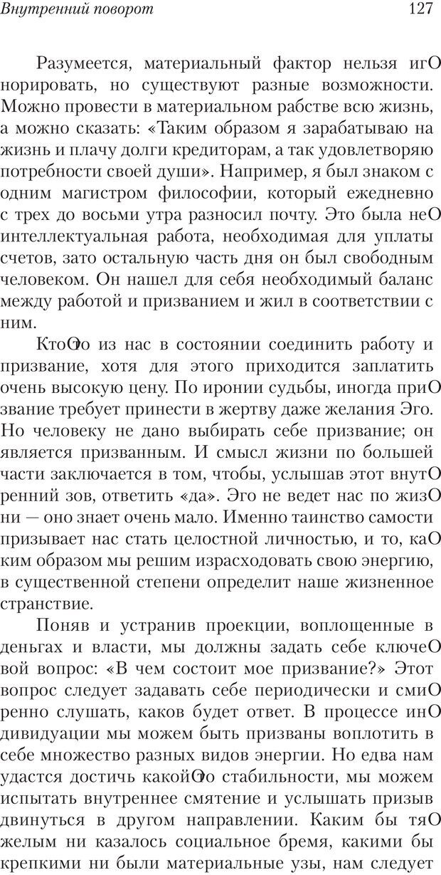 PDF. Перевал в середине пути. Холлис Д. Страница 125. Читать онлайн