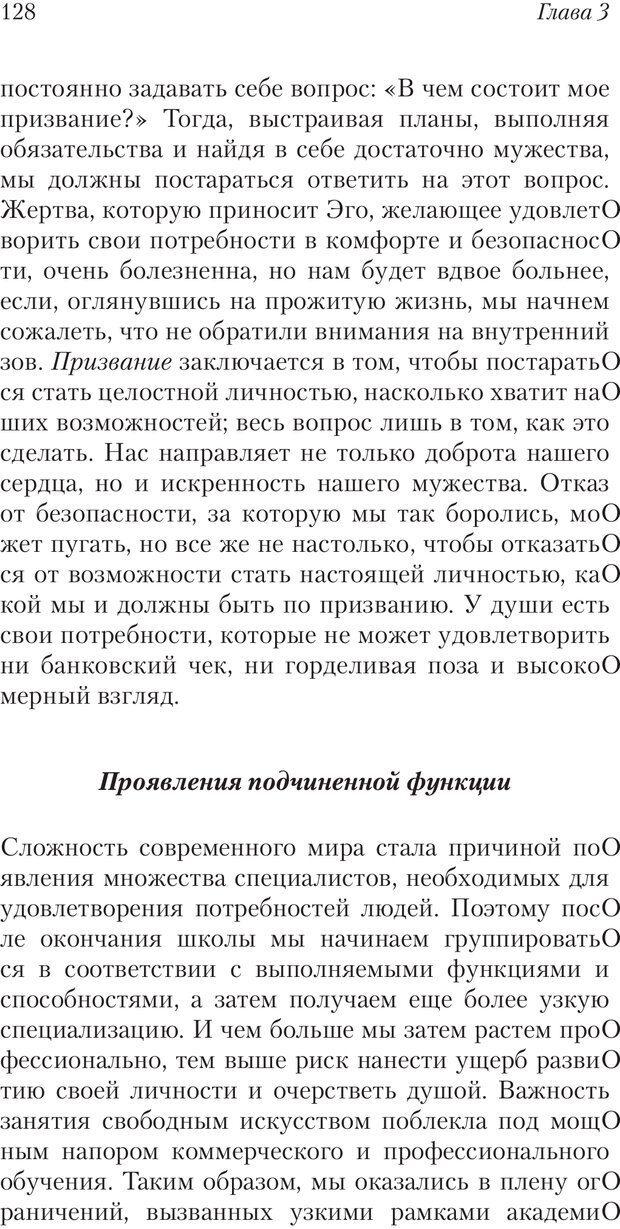 PDF. Перевал в середине пути. Холлис Д. Страница 126. Читать онлайн
