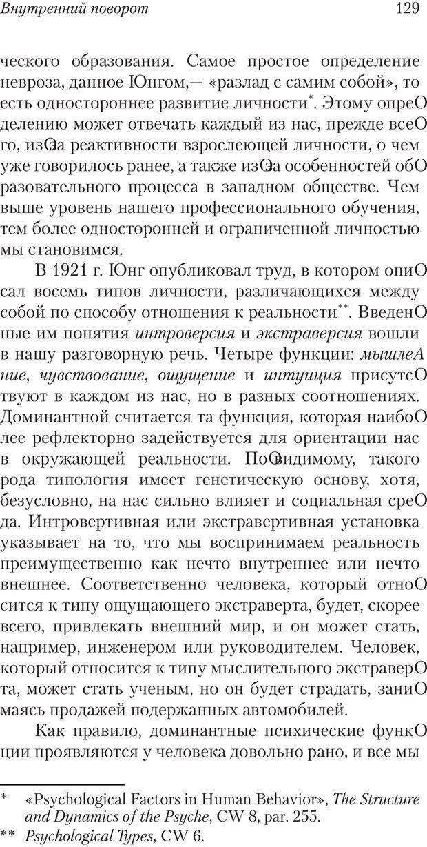 PDF. Перевал в середине пути. Холлис Д. Страница 127. Читать онлайн