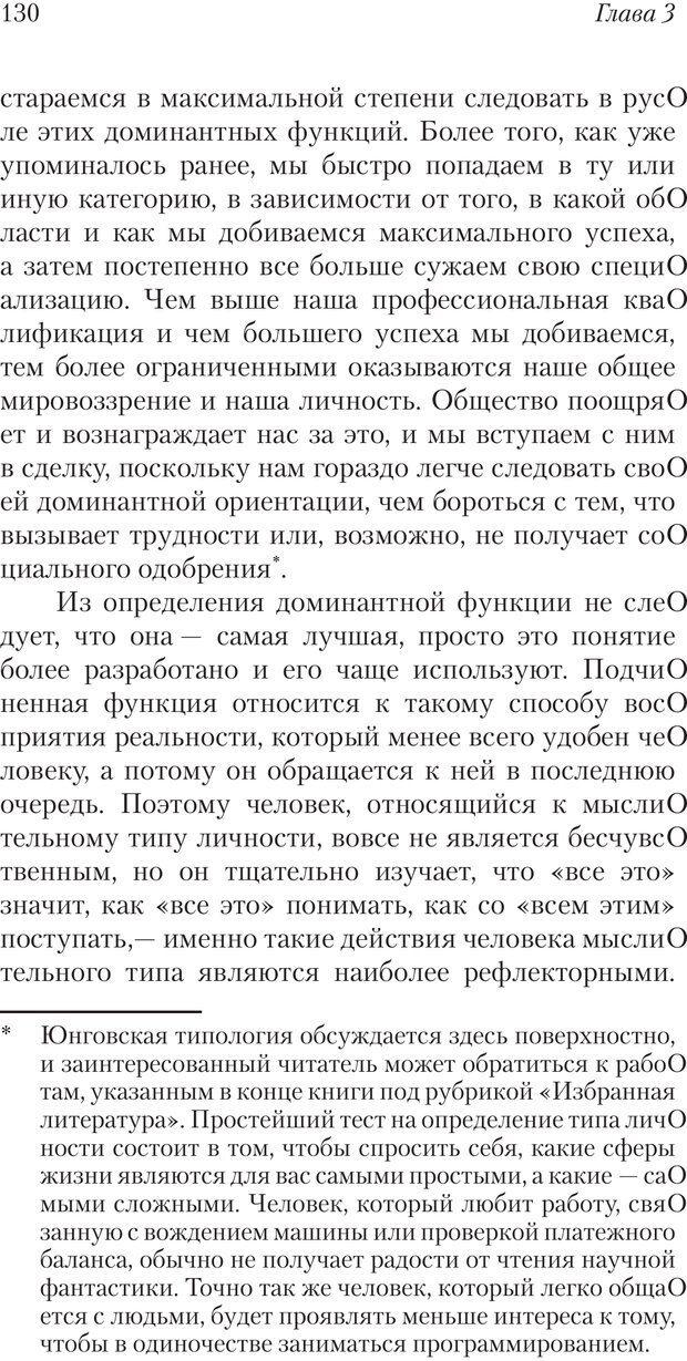 PDF. Перевал в середине пути. Холлис Д. Страница 128. Читать онлайн