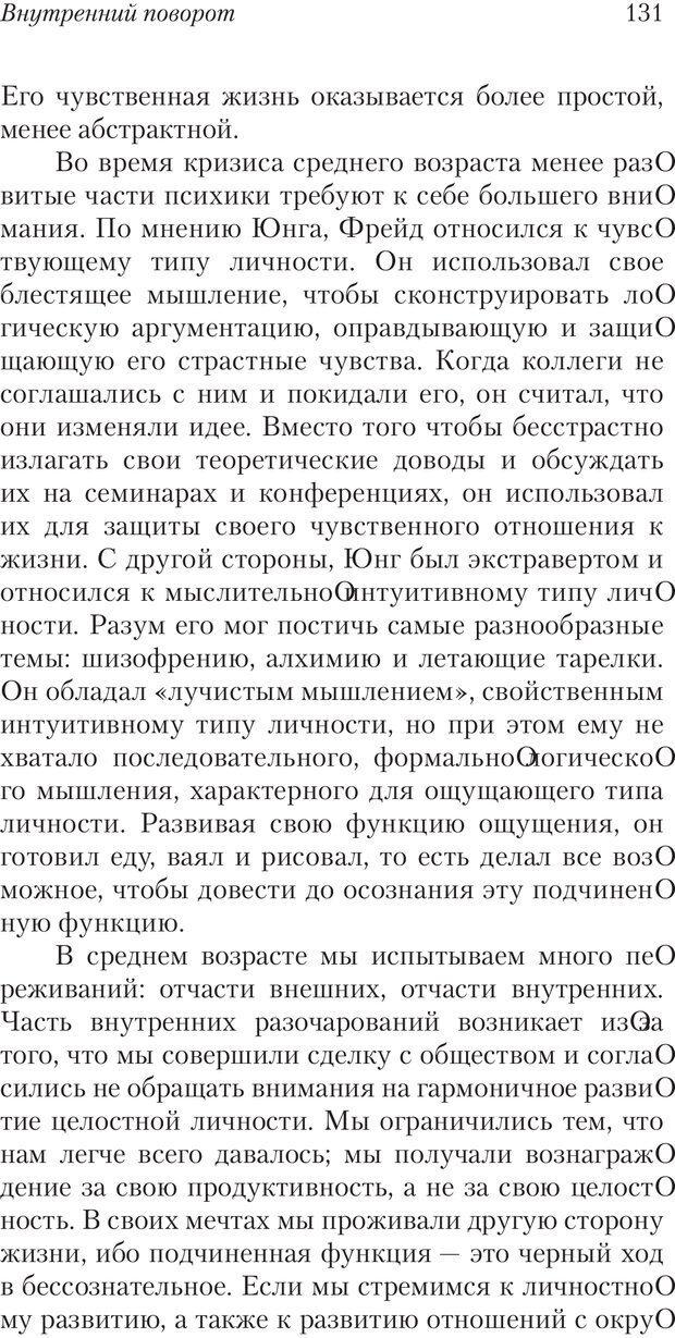 PDF. Перевал в середине пути. Холлис Д. Страница 129. Читать онлайн