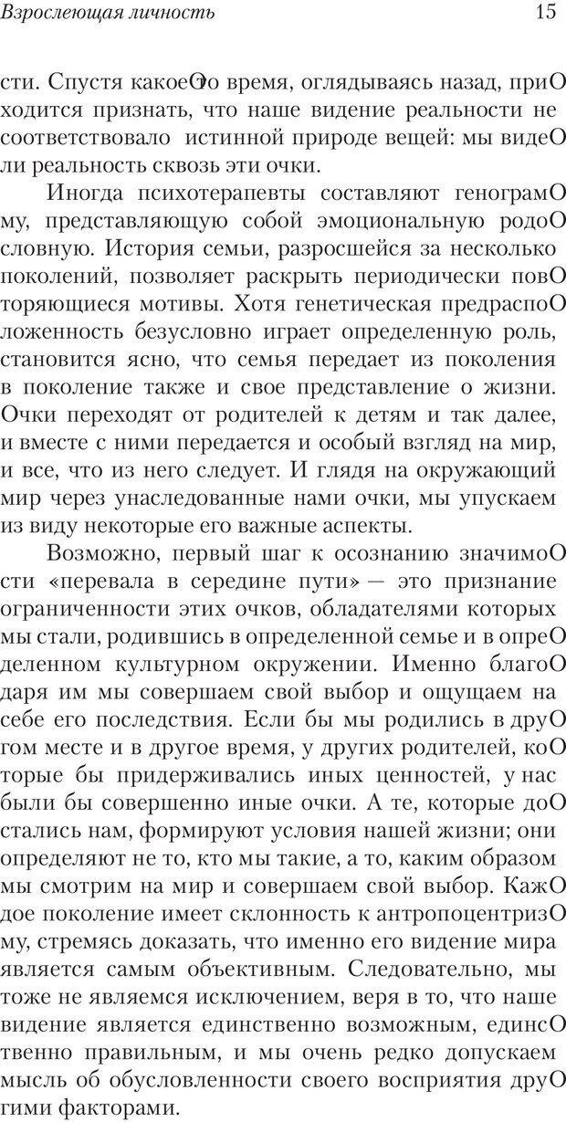 PDF. Перевал в середине пути. Холлис Д. Страница 13. Читать онлайн