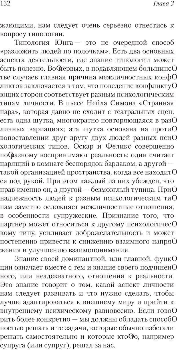 PDF. Перевал в середине пути. Холлис Д. Страница 130. Читать онлайн