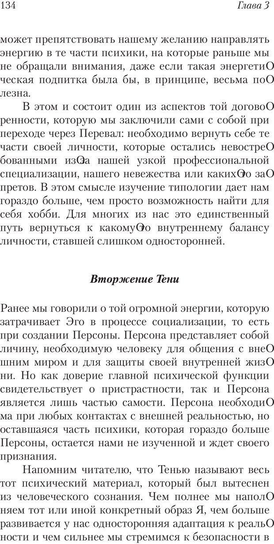 PDF. Перевал в середине пути. Холлис Д. Страница 132. Читать онлайн