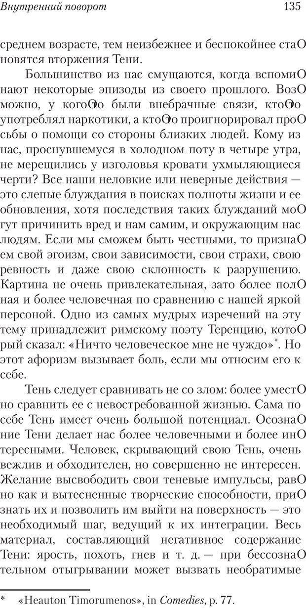 PDF. Перевал в середине пути. Холлис Д. Страница 133. Читать онлайн