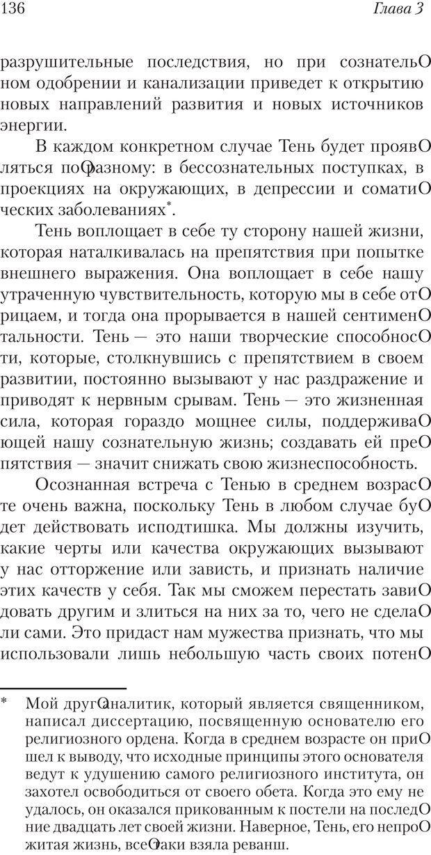 PDF. Перевал в середине пути. Холлис Д. Страница 134. Читать онлайн