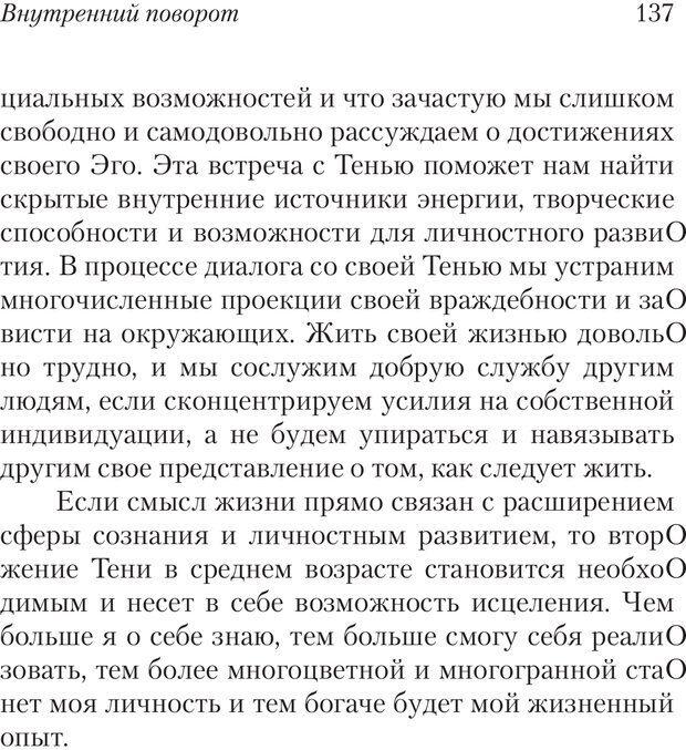 PDF. Перевал в середине пути. Холлис Д. Страница 135. Читать онлайн