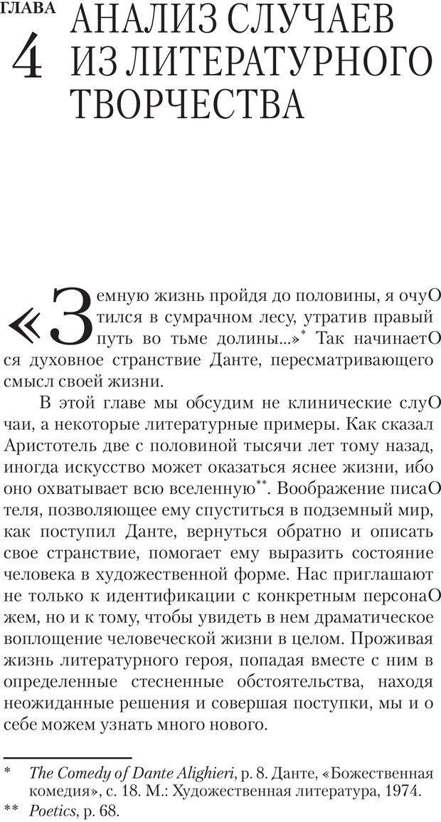 PDF. Перевал в середине пути. Холлис Д. Страница 136. Читать онлайн
