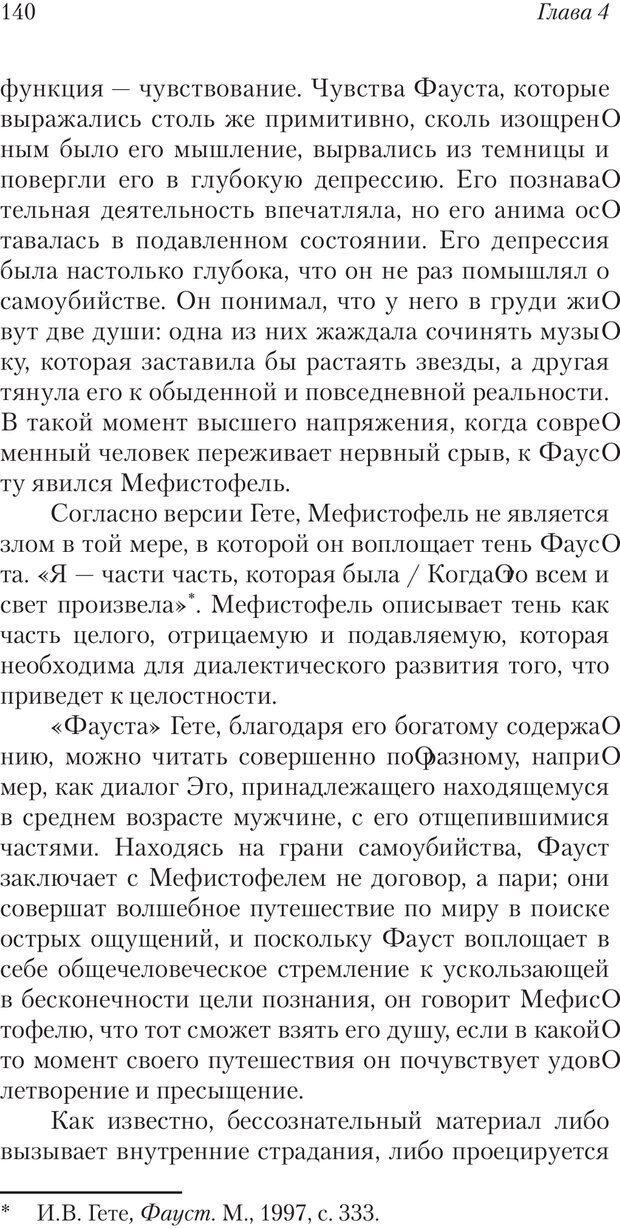 PDF. Перевал в середине пути. Холлис Д. Страница 138. Читать онлайн