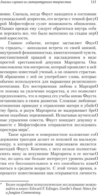 PDF. Перевал в середине пути. Холлис Д. Страница 139. Читать онлайн
