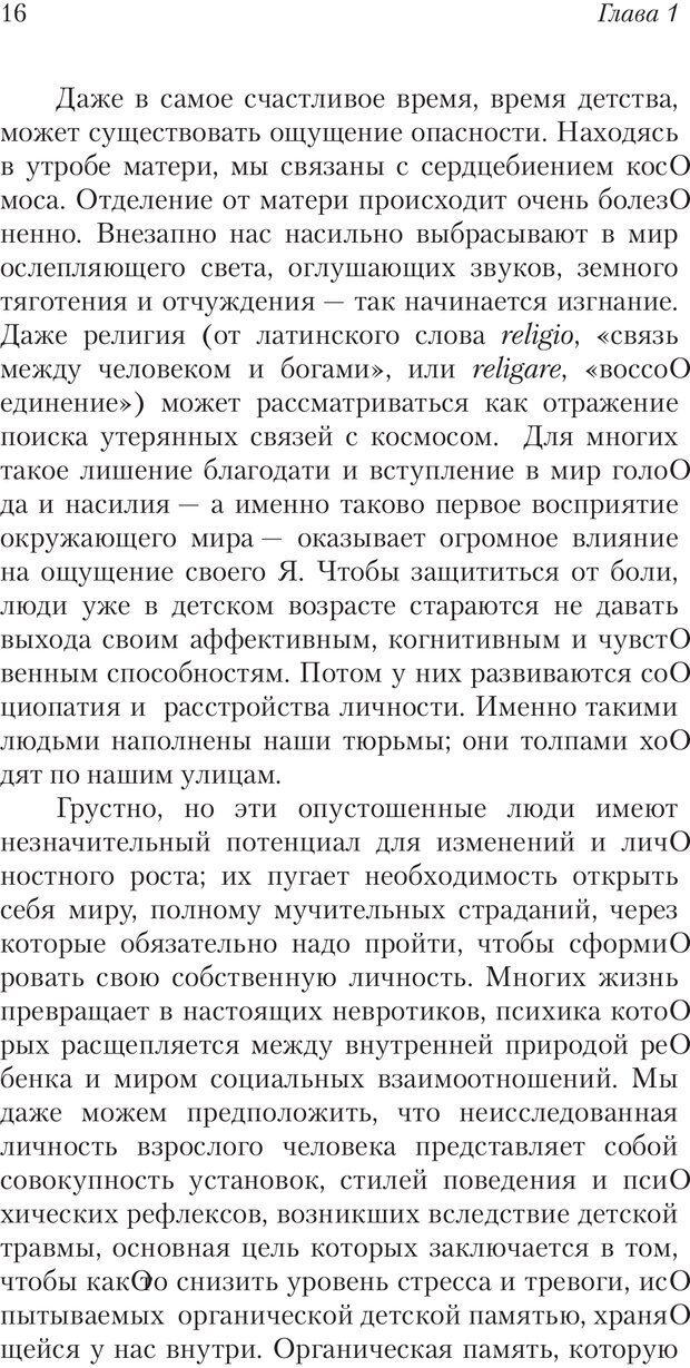 PDF. Перевал в середине пути. Холлис Д. Страница 14. Читать онлайн