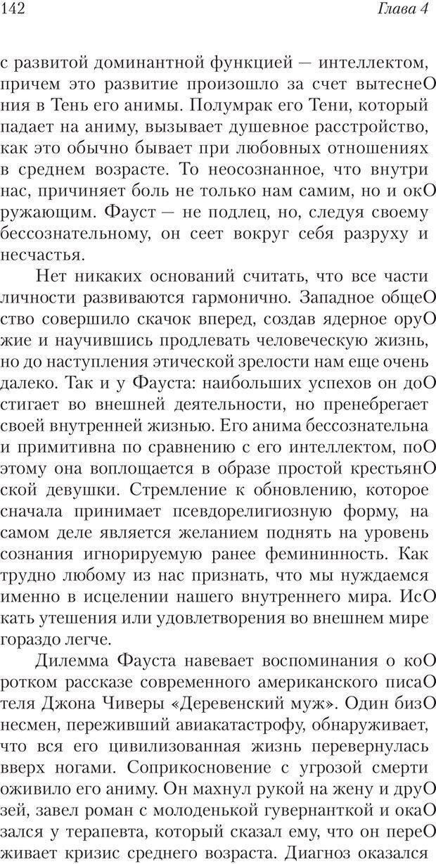PDF. Перевал в середине пути. Холлис Д. Страница 140. Читать онлайн