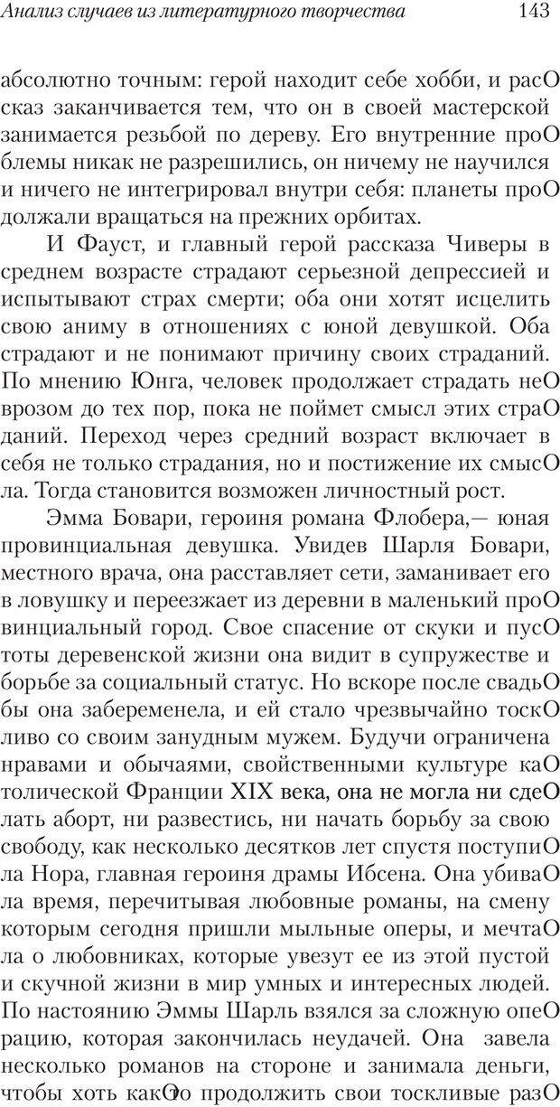 PDF. Перевал в середине пути. Холлис Д. Страница 141. Читать онлайн
