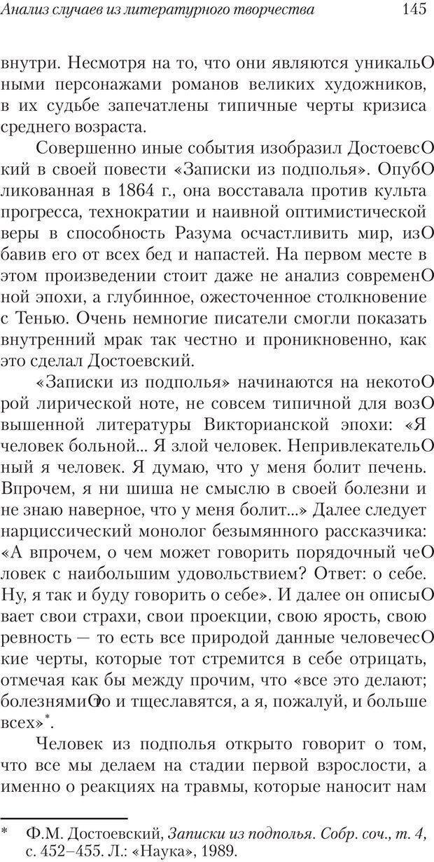 PDF. Перевал в середине пути. Холлис Д. Страница 143. Читать онлайн