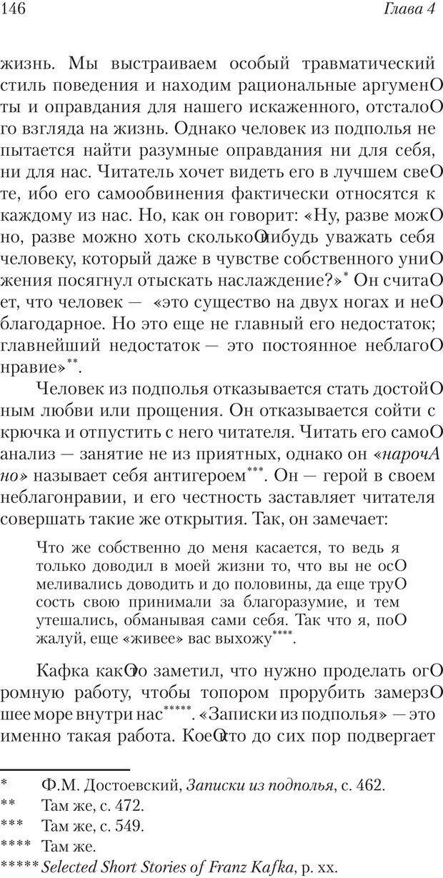 PDF. Перевал в середине пути. Холлис Д. Страница 144. Читать онлайн