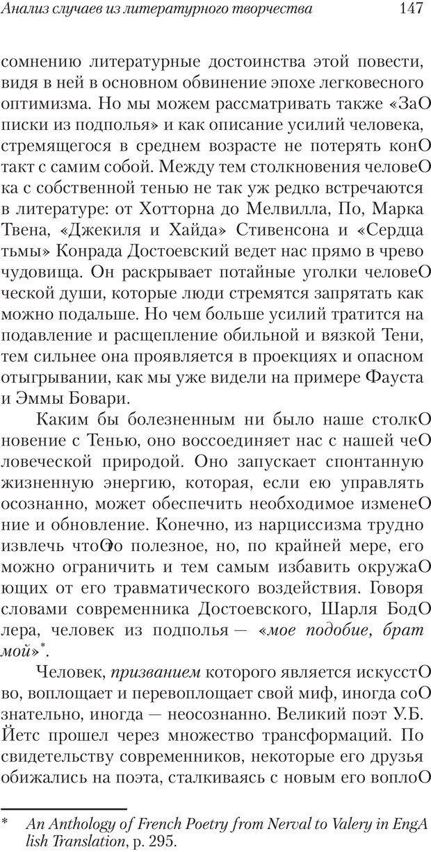 PDF. Перевал в середине пути. Холлис Д. Страница 145. Читать онлайн