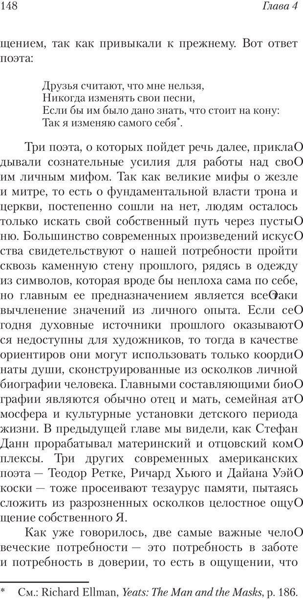 PDF. Перевал в середине пути. Холлис Д. Страница 146. Читать онлайн