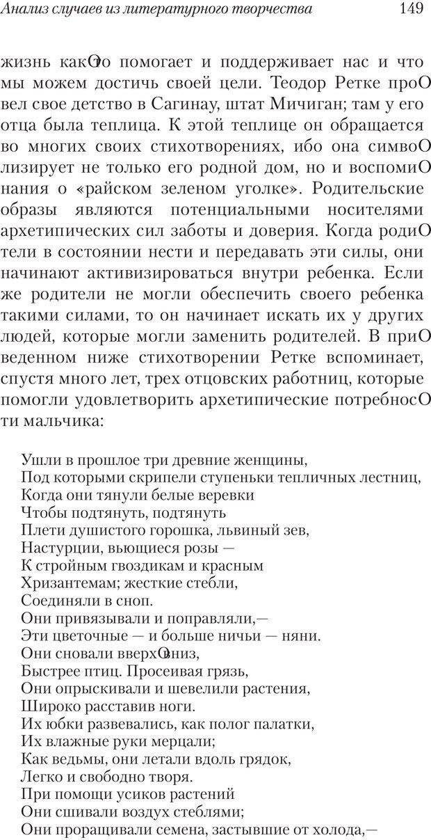PDF. Перевал в середине пути. Холлис Д. Страница 147. Читать онлайн