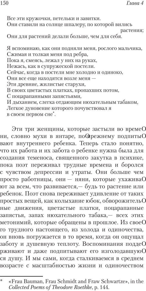 PDF. Перевал в середине пути. Холлис Д. Страница 148. Читать онлайн