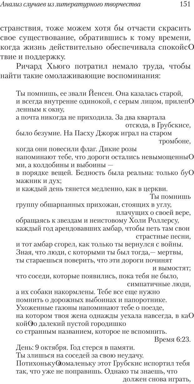 PDF. Перевал в середине пути. Холлис Д. Страница 149. Читать онлайн