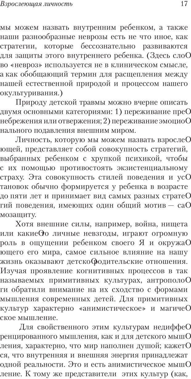 PDF. Перевал в середине пути. Холлис Д. Страница 15. Читать онлайн