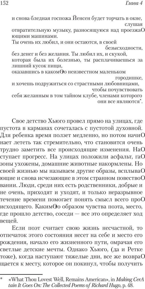 PDF. Перевал в середине пути. Холлис Д. Страница 150. Читать онлайн