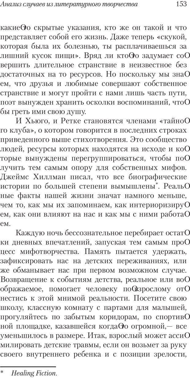 PDF. Перевал в середине пути. Холлис Д. Страница 151. Читать онлайн