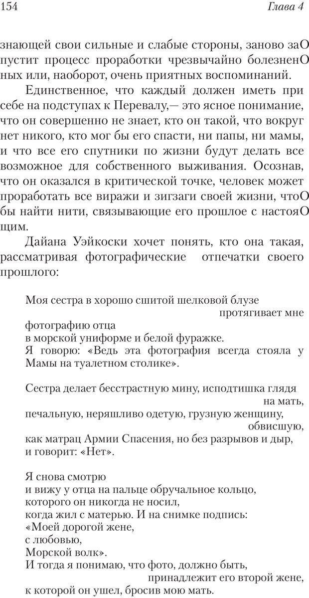PDF. Перевал в середине пути. Холлис Д. Страница 152. Читать онлайн