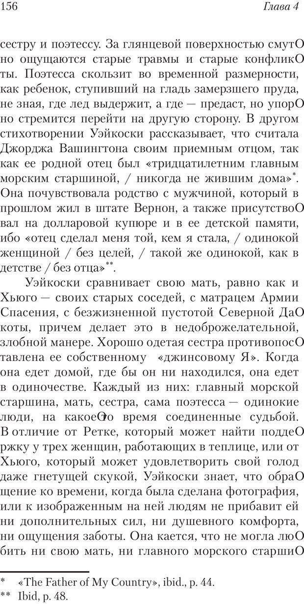 PDF. Перевал в середине пути. Холлис Д. Страница 154. Читать онлайн