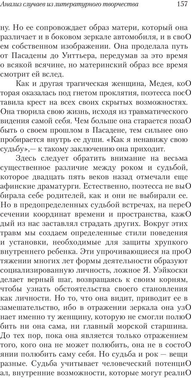 PDF. Перевал в середине пути. Холлис Д. Страница 155. Читать онлайн