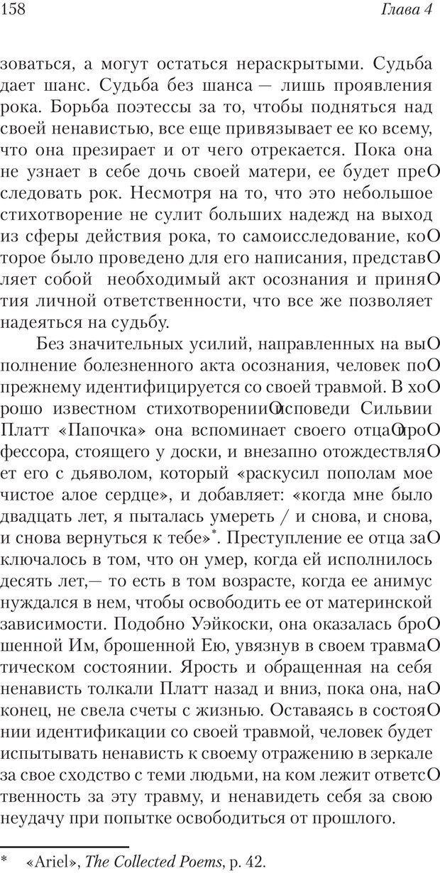 PDF. Перевал в середине пути. Холлис Д. Страница 156. Читать онлайн
