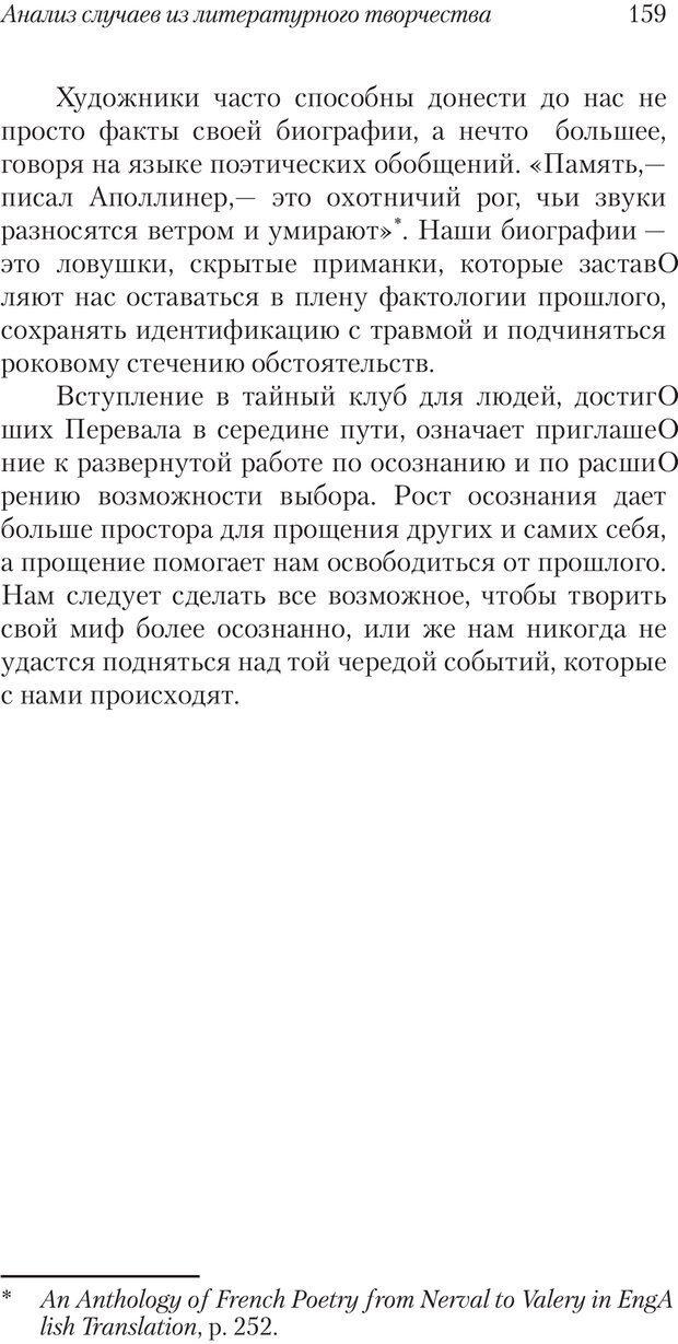 PDF. Перевал в середине пути. Холлис Д. Страница 157. Читать онлайн