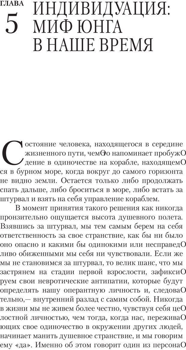 PDF. Перевал в середине пути. Холлис Д. Страница 158. Читать онлайн