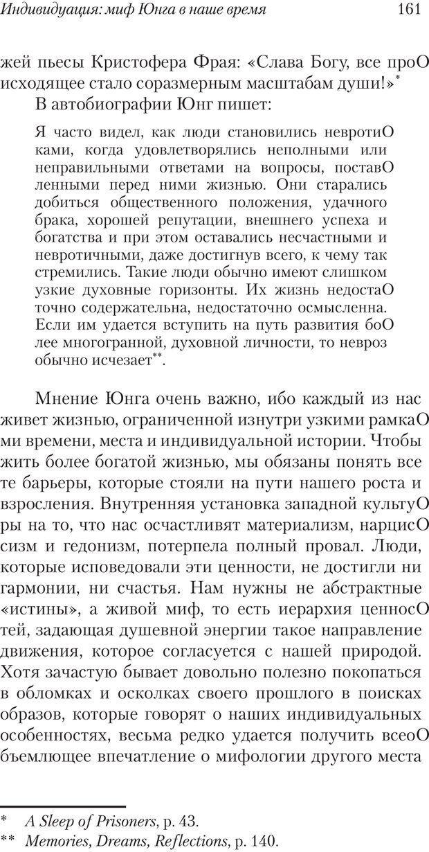 PDF. Перевал в середине пути. Холлис Д. Страница 159. Читать онлайн