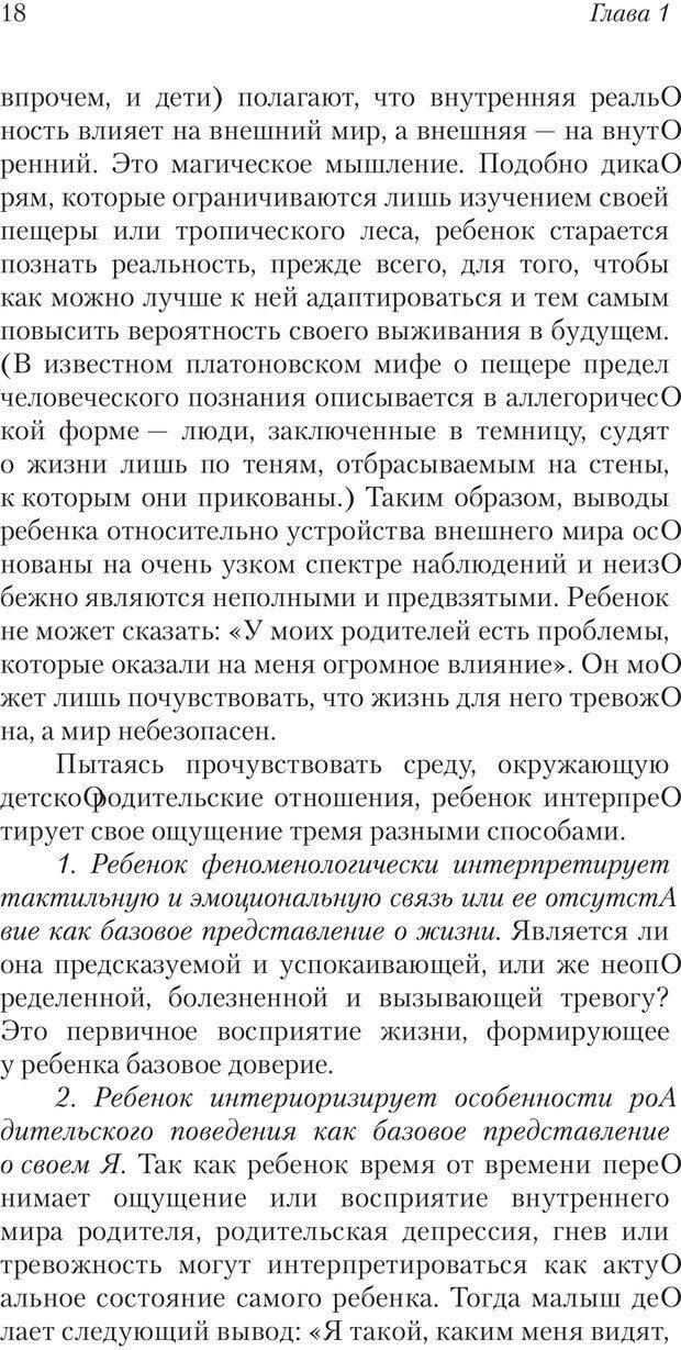 PDF. Перевал в середине пути. Холлис Д. Страница 16. Читать онлайн