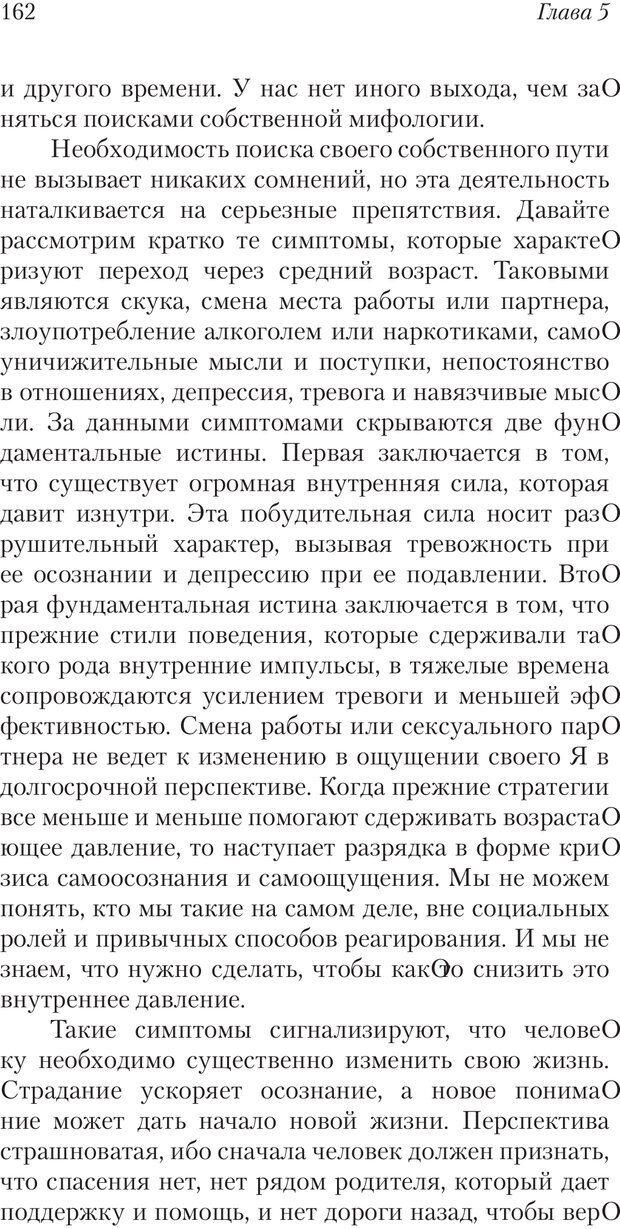 PDF. Перевал в середине пути. Холлис Д. Страница 160. Читать онлайн