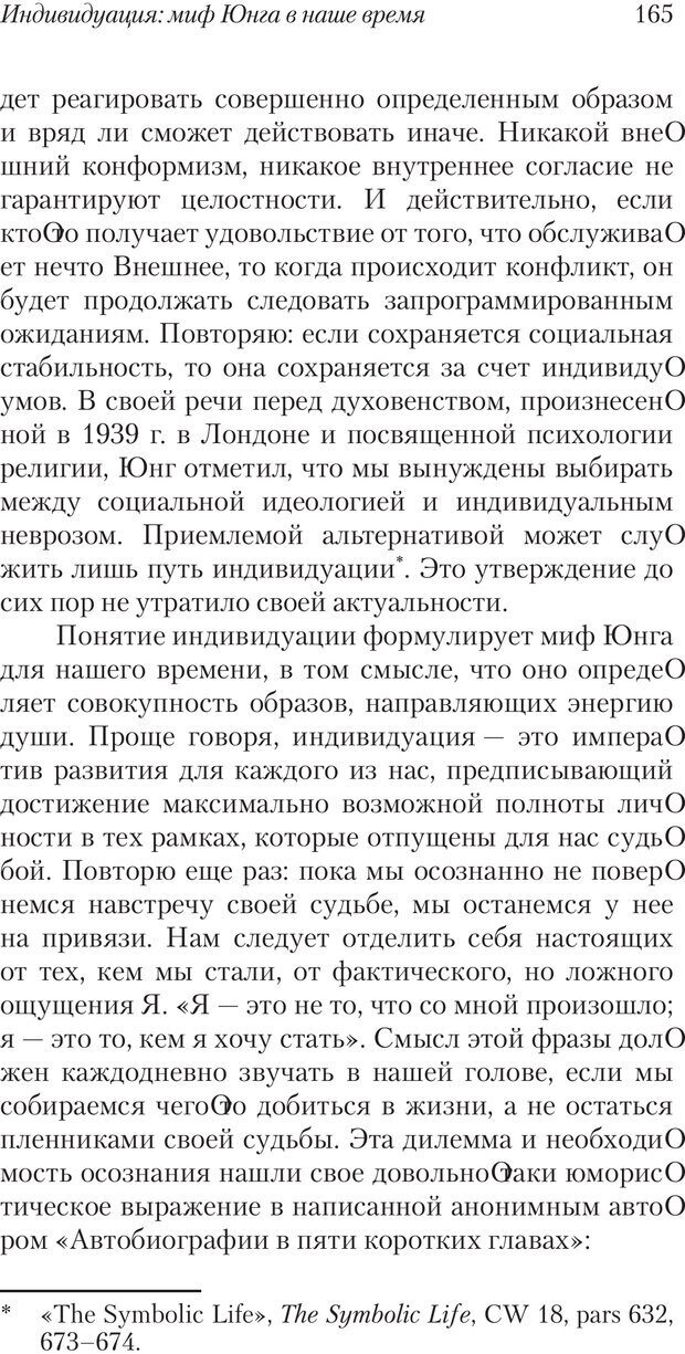 PDF. Перевал в середине пути. Холлис Д. Страница 163. Читать онлайн