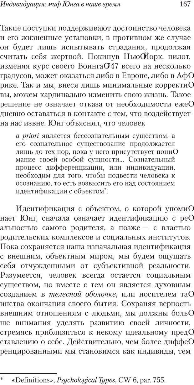 PDF. Перевал в середине пути. Холлис Д. Страница 165. Читать онлайн