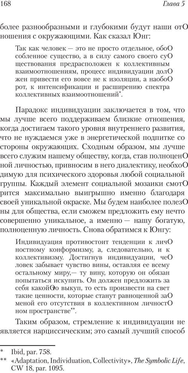 PDF. Перевал в середине пути. Холлис Д. Страница 166. Читать онлайн