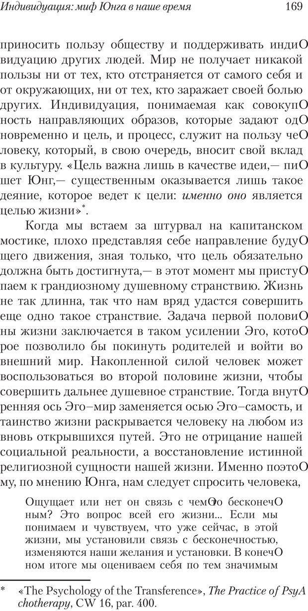 PDF. Перевал в середине пути. Холлис Д. Страница 167. Читать онлайн