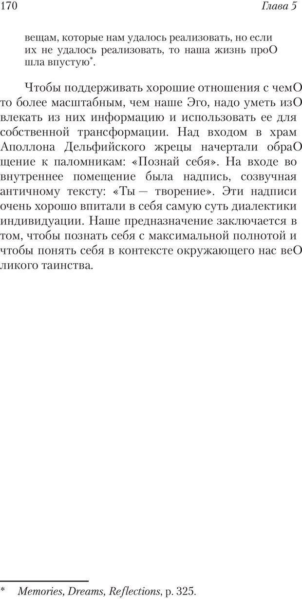 PDF. Перевал в середине пути. Холлис Д. Страница 168. Читать онлайн