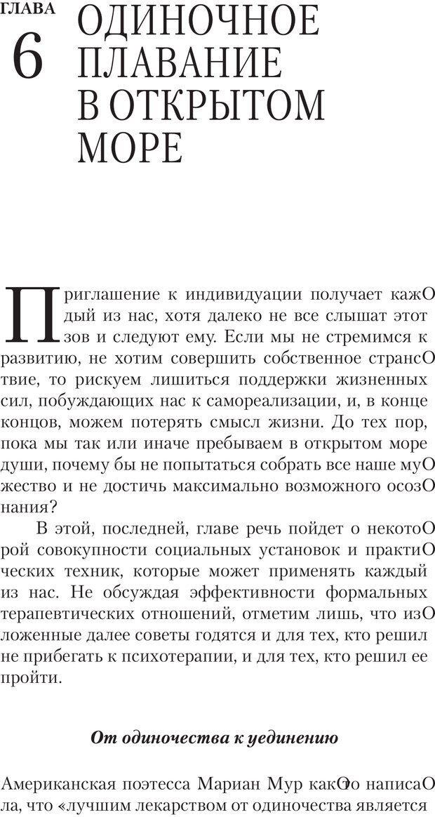 PDF. Перевал в середине пути. Холлис Д. Страница 169. Читать онлайн